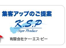 集客アップのご提示案 K.S.P