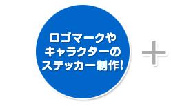 ロゴマークやキャラクターのステッカー制作!