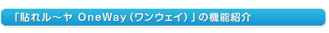 「貼れル~ヤ OneWay(ワンウェイ)」の機能紹介